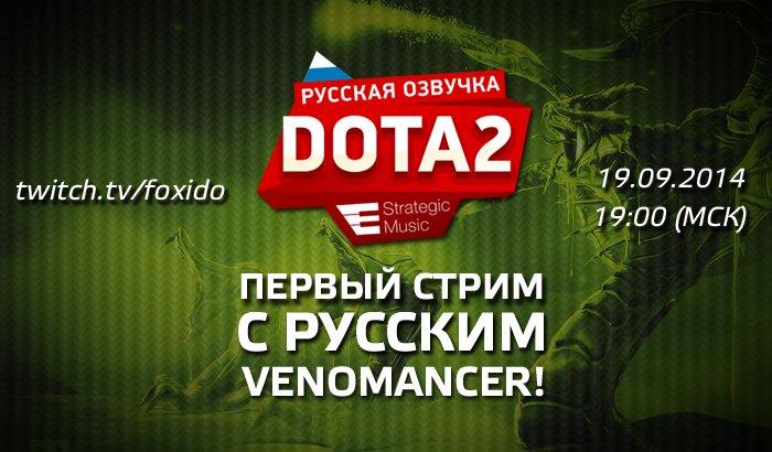Русский Venomancer - Изображение 1