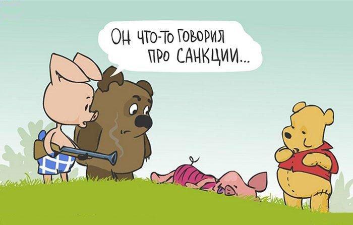 Под катом еще #санкции  - Изображение 7