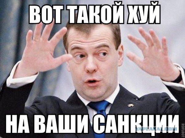 Под катом еще #санкции  - Изображение 5