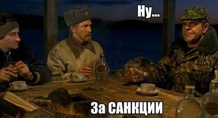 Под катом еще #санкции  - Изображение 1