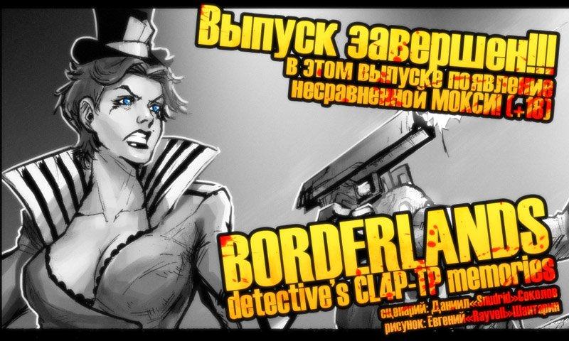 Borderlands комикс от фанатов и для фанатов завершен! - Изображение 1