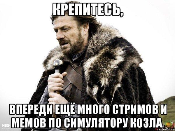 """Полноценный """"Симулятор козла"""" вышел на iOS и Android - Изображение 1"""