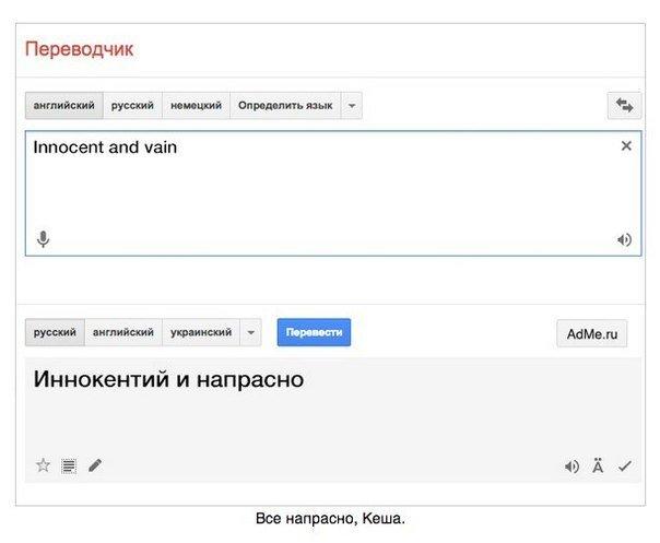 любимый гугл. - Изображение 9