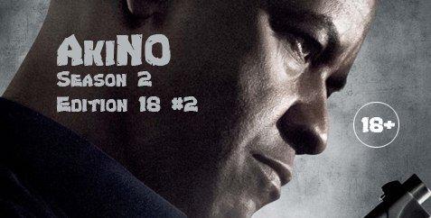 Подкаст AkiNO 2-й сезон 18-й выпуск #2 - Изображение 1