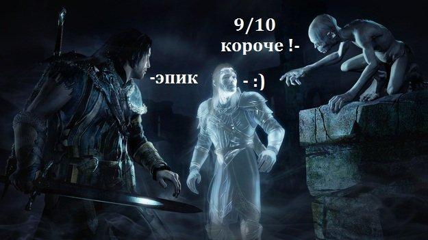 Критики высоко оценили игру Middle-earth: Shadow of Mordor  - Изображение 1
