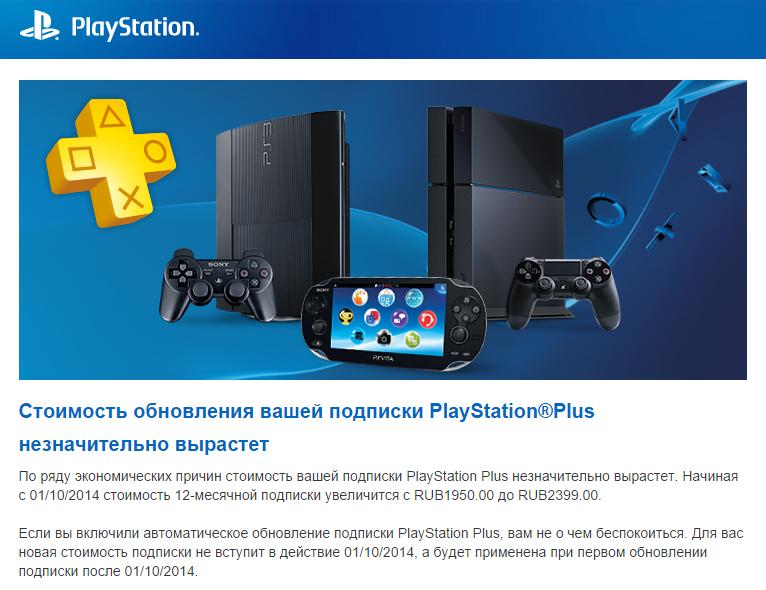 Спасибо, Sony! :) - Изображение 1