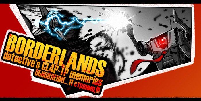 Фанатский комикс по Borderlands - Изображение 2
