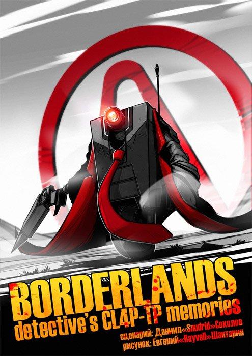 Фанатский комикс по Borderlands - Изображение 1