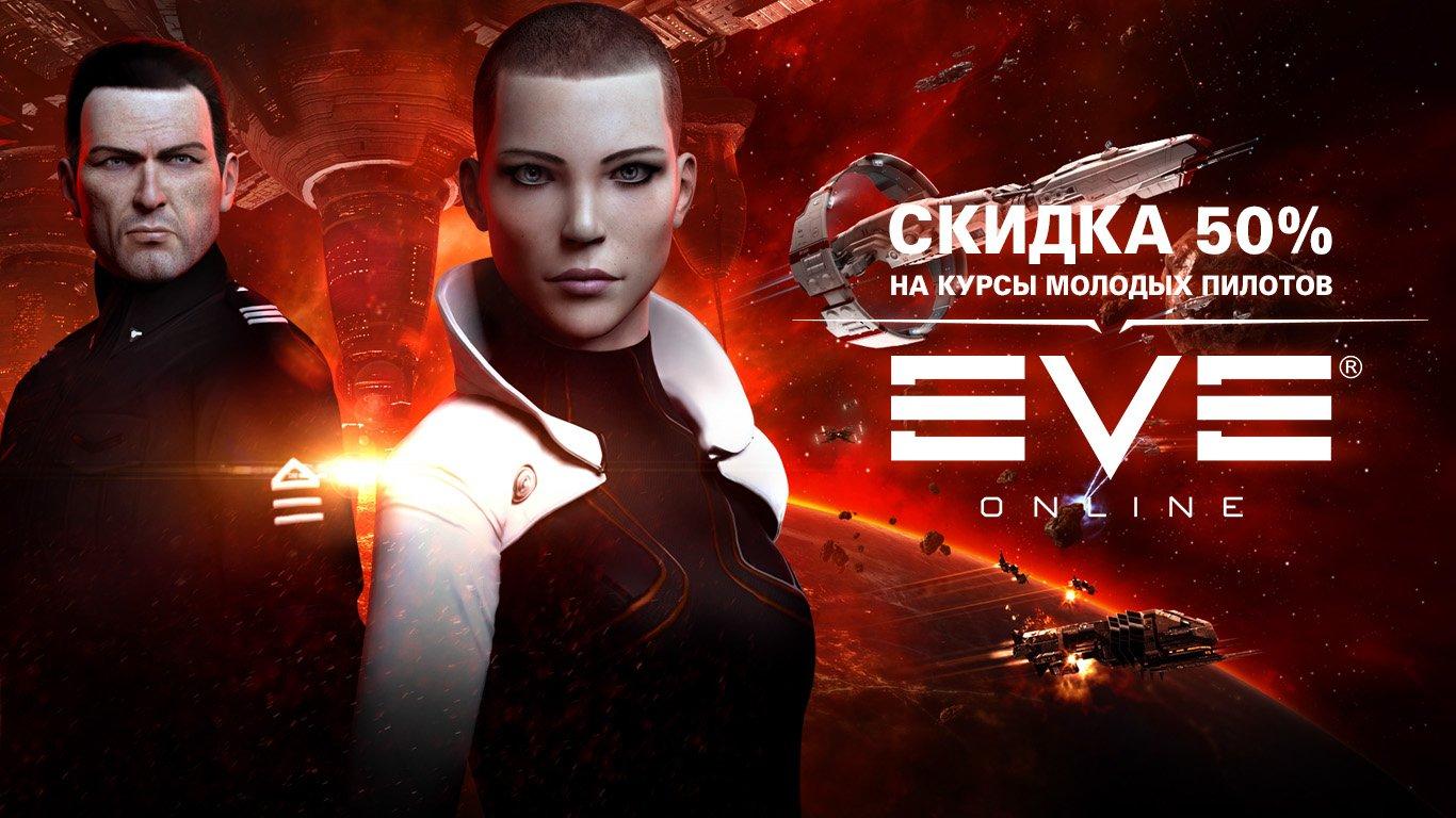 EVE Online – скидки 50% в магазине Epic.Kanobu - Изображение 1