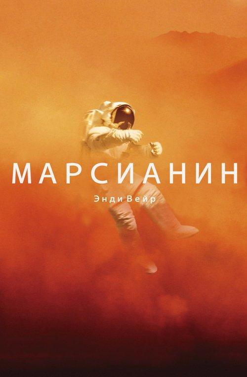 Для тех кто соскучился по легкой НФ — Энди Вейр, «Марсианин». - Изображение 1