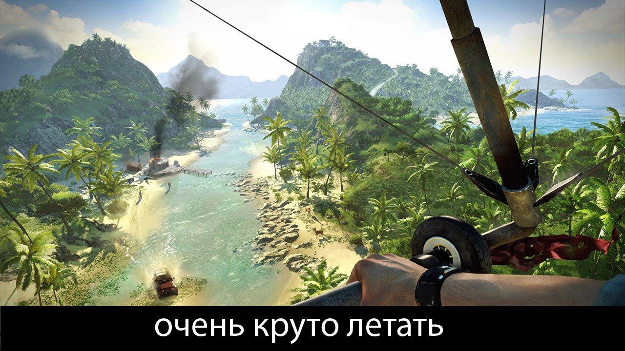 Мнение о  Far Cry 3 - Изображение 5