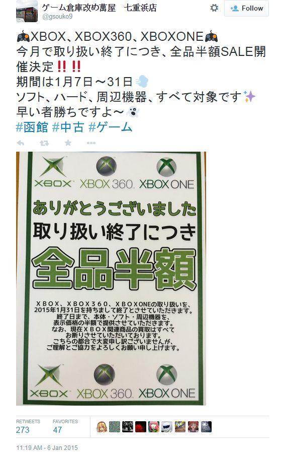 Японский магазин распродает Xbox One за полцены - Изображение 2