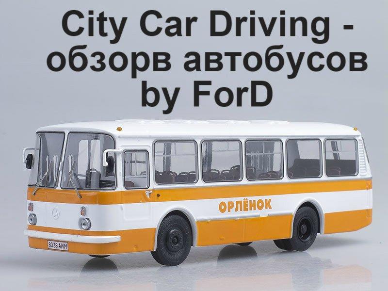 [ City Car Driving 1.4.0 ] обзор автобусов ЛАЗ 695, ПАЗ 32054, НЕФАЗ 5299 - едем в деревню [ G27 ] . - Изображение 1