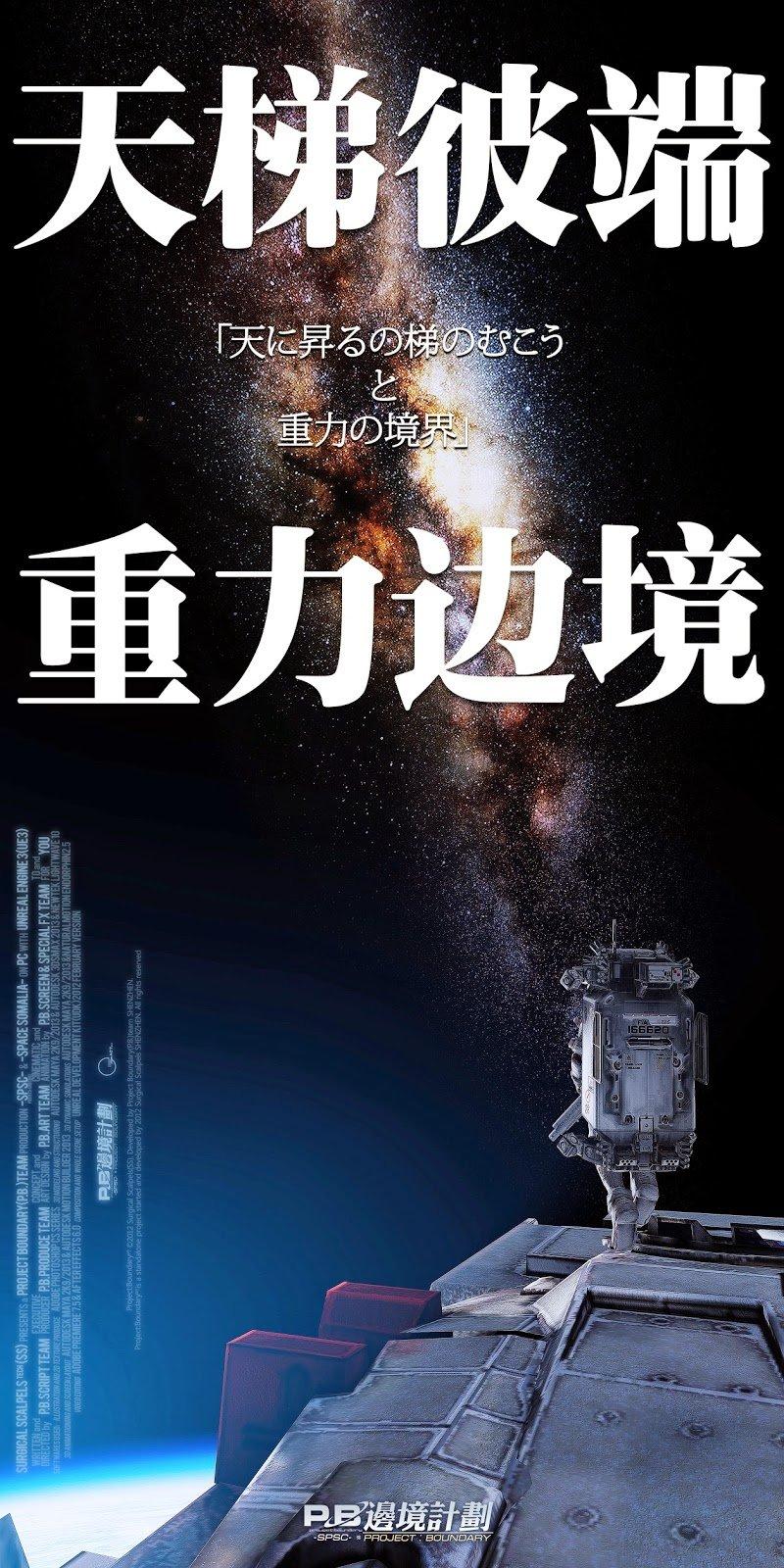 Китайский космос - Изображение 11