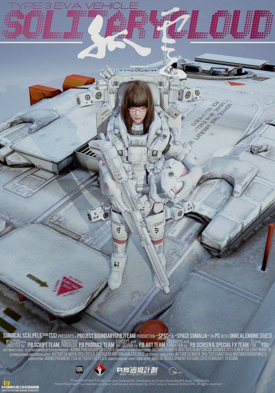 Китайский космос - Изображение 10