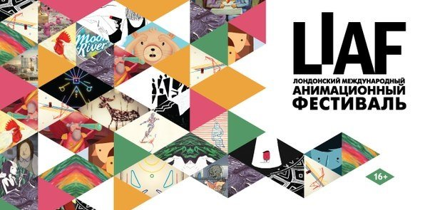 LIAF программа музыкального видео - Изображение 1