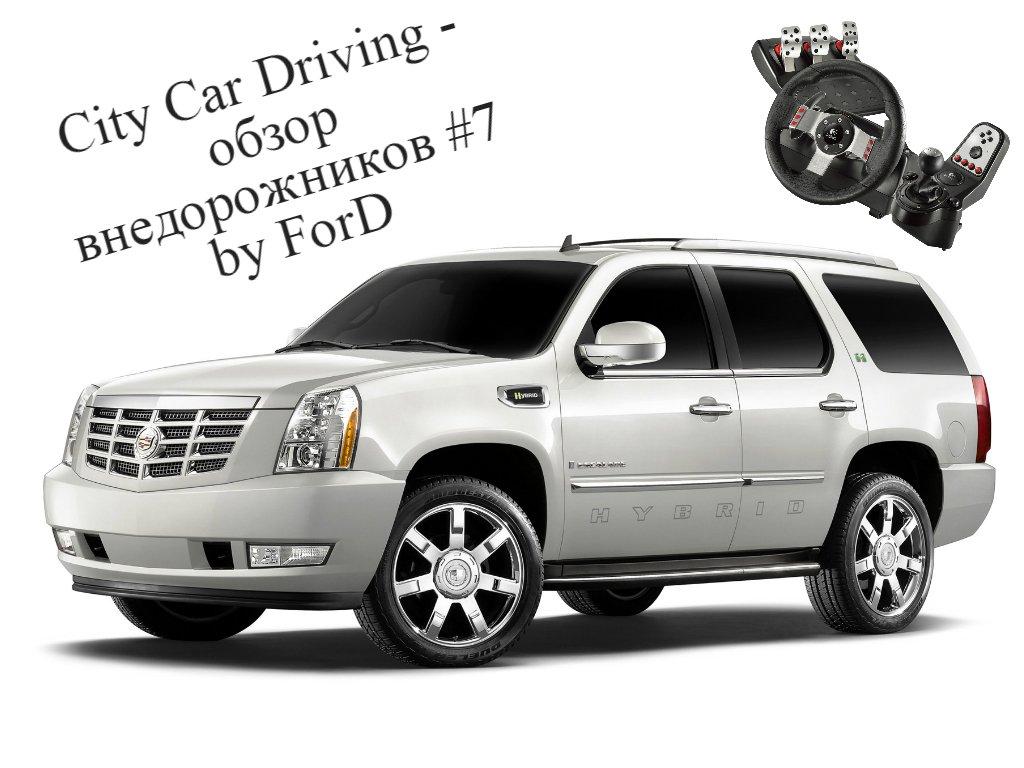 [ City Car Driving 1.4.0 ] обзор джипов Cadillac Escalade, VW Touareg R50, Lexus RX 450H в горах!  - Изображение 1