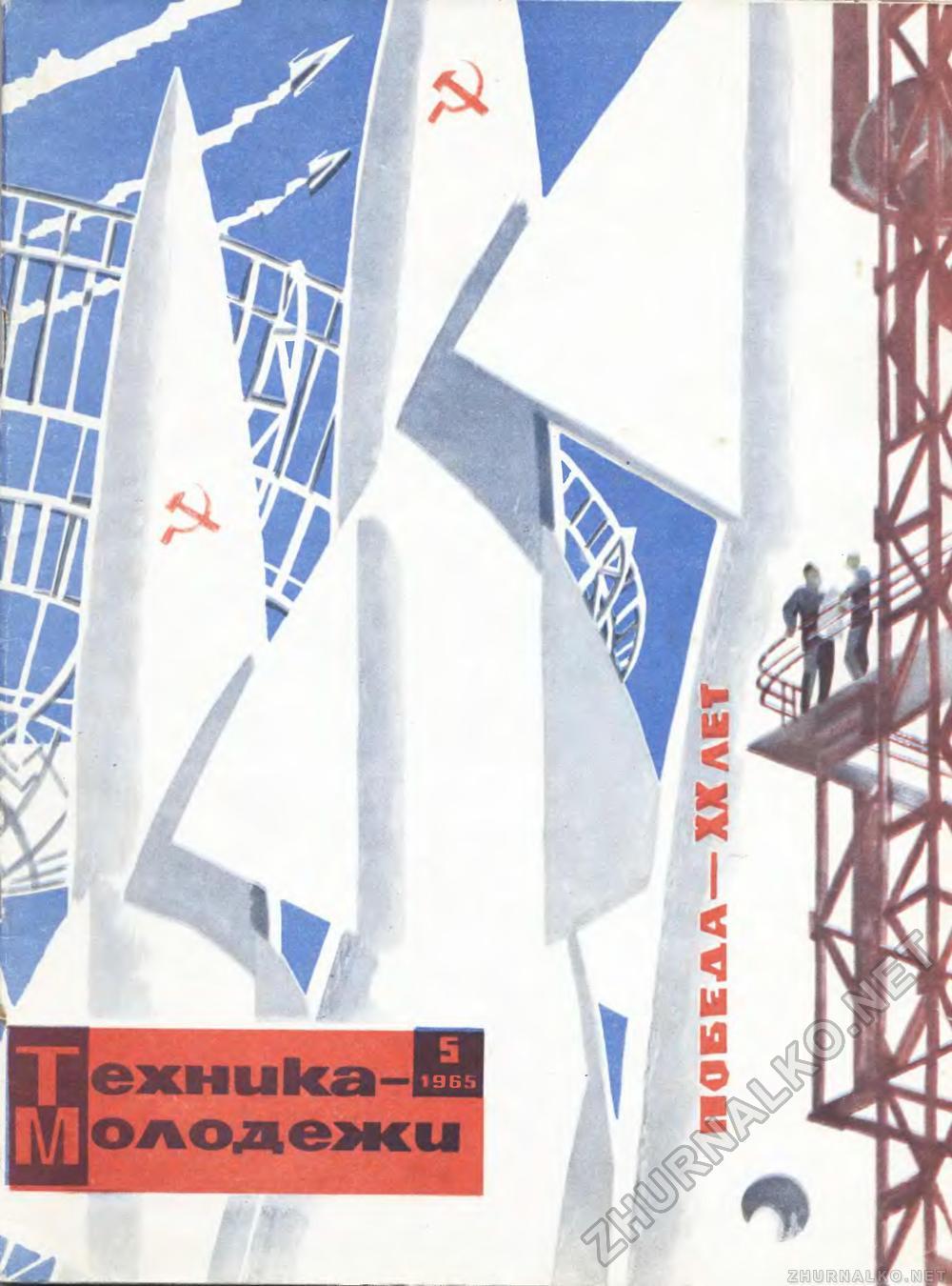 Советский арт - Изображение 20