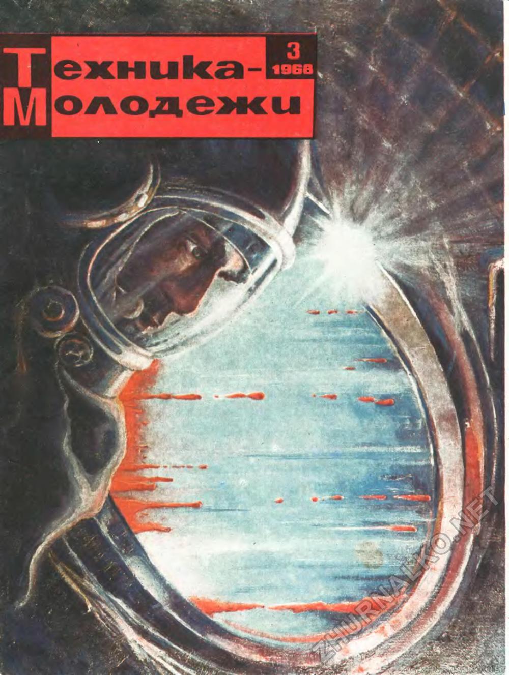 Советский арт - Изображение 15