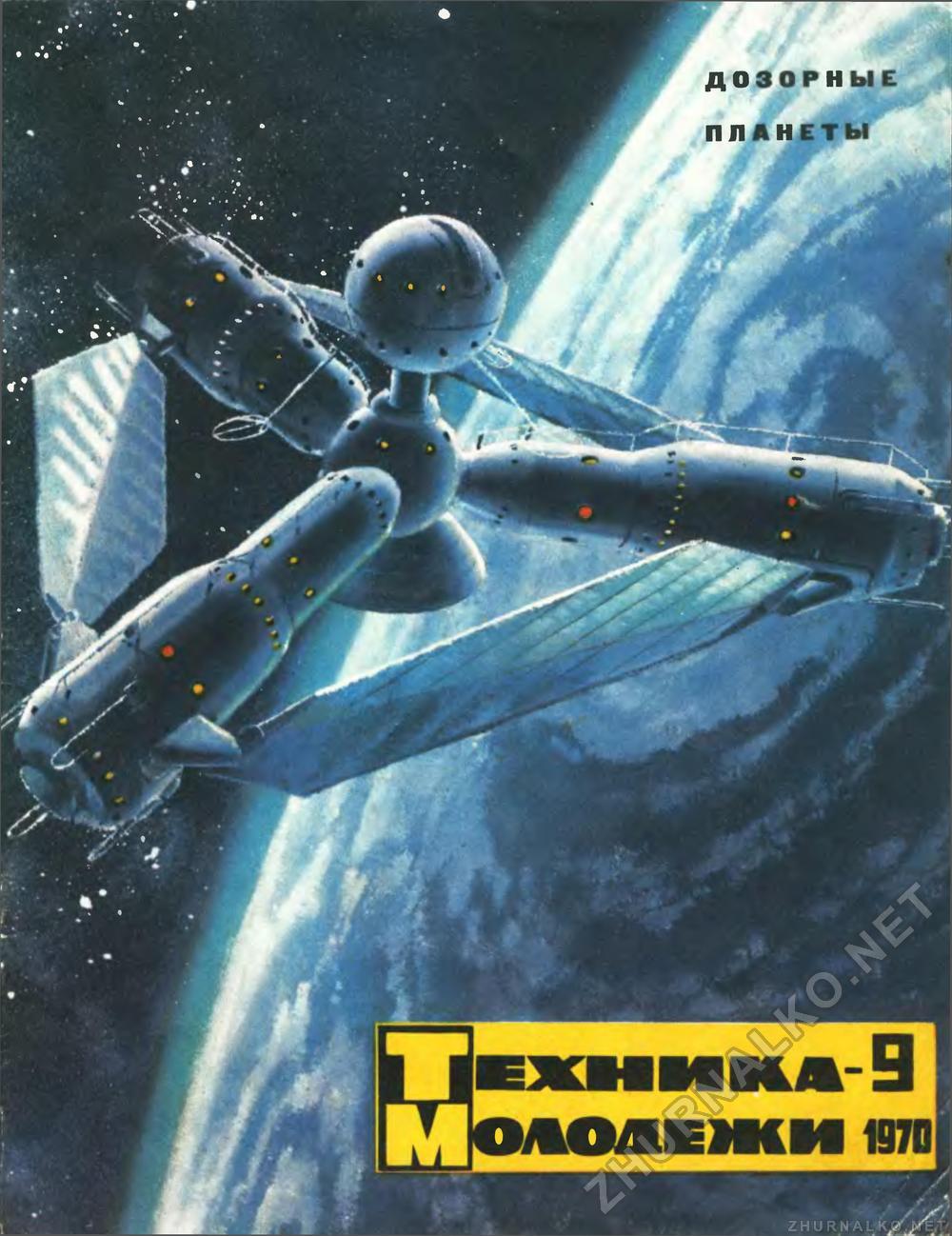 Советский арт - Изображение 13