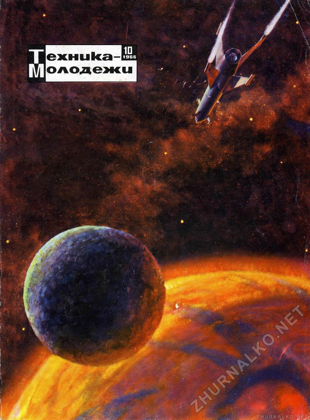 Советский арт - Изображение 17