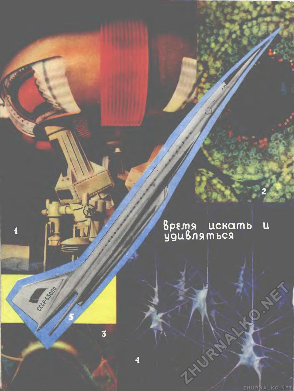 Советский арт - Изображение 12