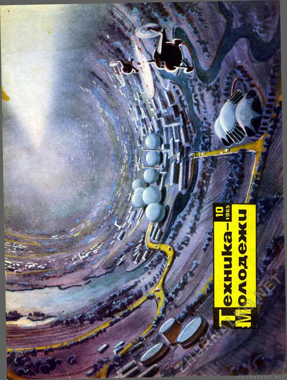 Советский арт - Изображение 19