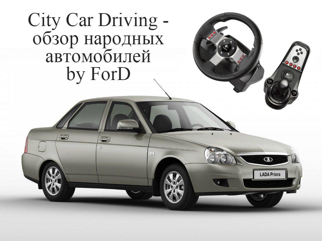 [ City Car Driving 1.4.0 ] обзор народных автомобилей Lada Priora, Daewoo Lanos, Audi 80 B3 [ G27 ]  - Изображение 1