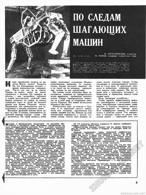Советский арт - Изображение 21