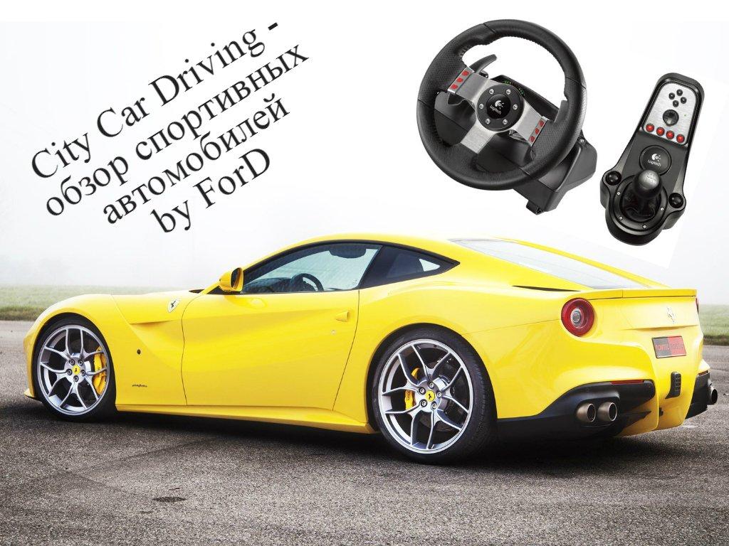 [ City Car Driving 1.4.0 ] обзор суперкаров Ferrari F12 Berlinetta, Chevrolet Camaro ZL1, Audi R8  - Изображение 1