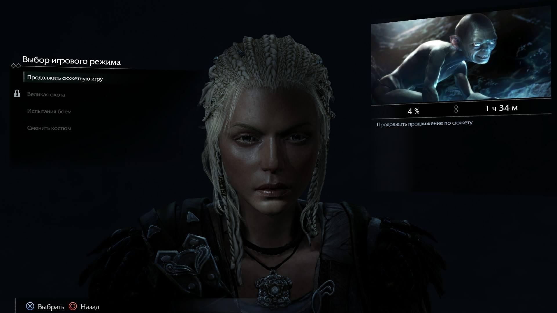 Литариэль намного приятнее играть в Shadow of Mordor !. - Изображение 1