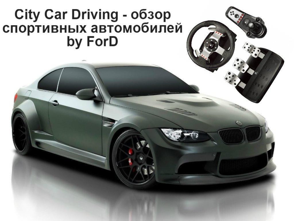 City Car Driving - обзор спортивных автомобилей BMW M3 E92, Subaru BRZ, Audi S4 Logitech G27  - Изображение 1
