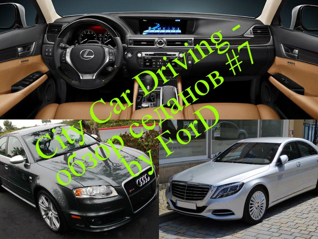 City Car Driving, 3D Инструктор - обзор Mercedes-Benz S500 W222, Audi RS4, Lexus GS 350 G27  - Изображение 1