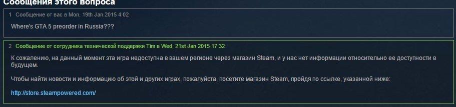 Техподдержка Steam не знает, когда GTA 5 станет доступна для предзаказа в России.  - Изображение 1