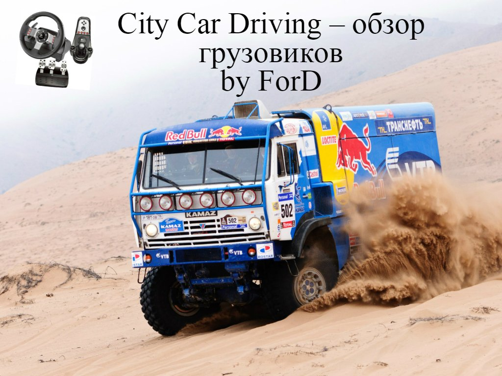 [ City Car Driving 1.4.0 ] обзор грузовиков КРАЗ 250, КАМАЗ 54112, КАМАЗ 4911 Мастер [ G27 ]  - Изображение 1