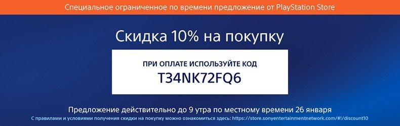 До 9 утра 26 января, на все покупки (за исключением предзаказов) в PS Store действует скидка 10%. Всё, что нужно — ... - Изображение 1