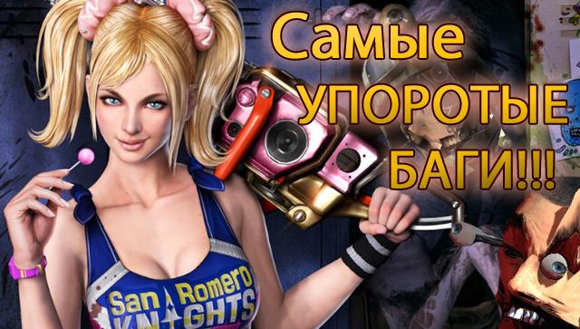 Самые УПОРОТЫЕ БАГИ в играх - 2015 [GTA V, Battlefild 4, DayZ, FIFA, Sniper Elite 3 - Изображение 1