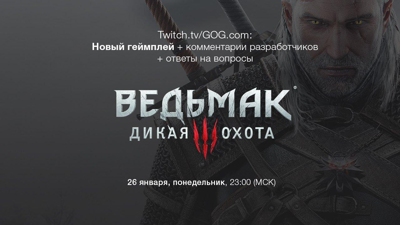 The Witcher 3: Wild Hunt. Презентация CD PROJEKT RED.     CD PROJEKT RED совместно с GOG.com проведут онлайн трансля ... - Изображение 1