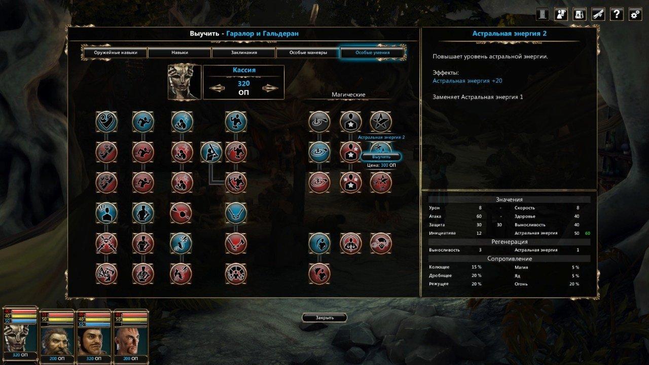 """Обзор игры """"Blackguards 2"""" - Изображение 5"""