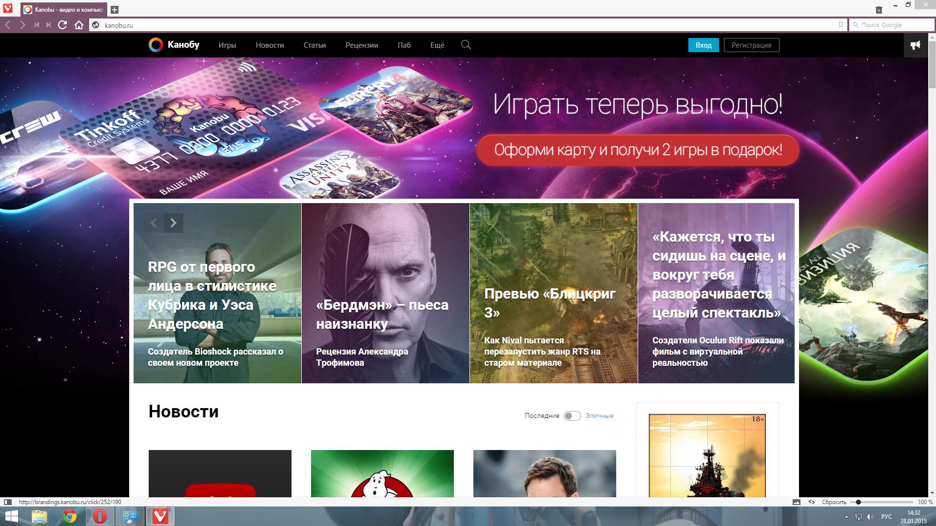 Бывший глава Opera представил новый браузер Vivaldi - Изображение 1