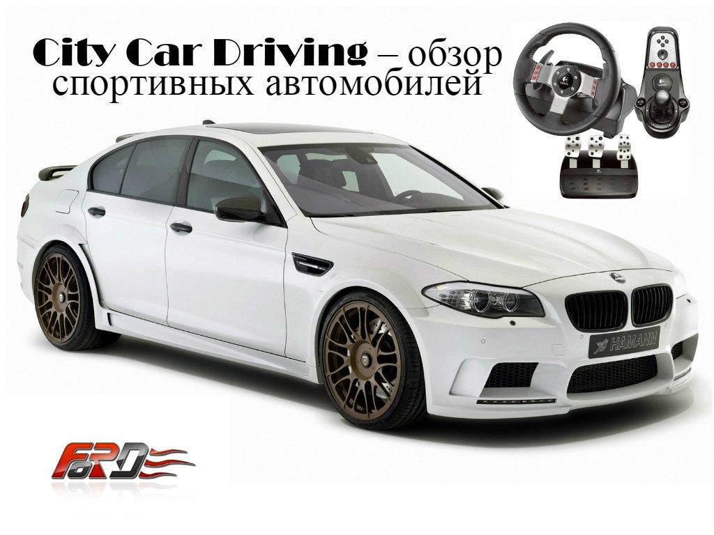 Обзор спортивных автомобилей BMW M1, Lexus IS 300, BMW M5 F10 [ City Car Driving 1.4.0 ]  - Изображение 1