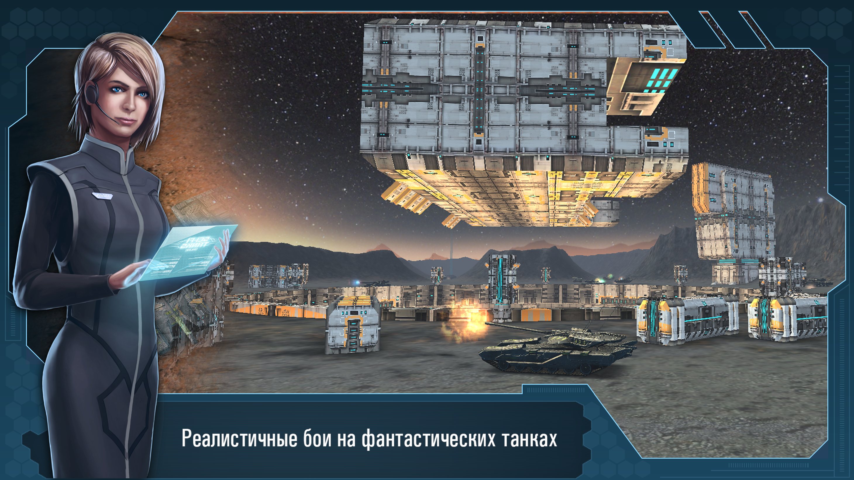 ANDROID ИГРА Future Tanks - Изображение 1