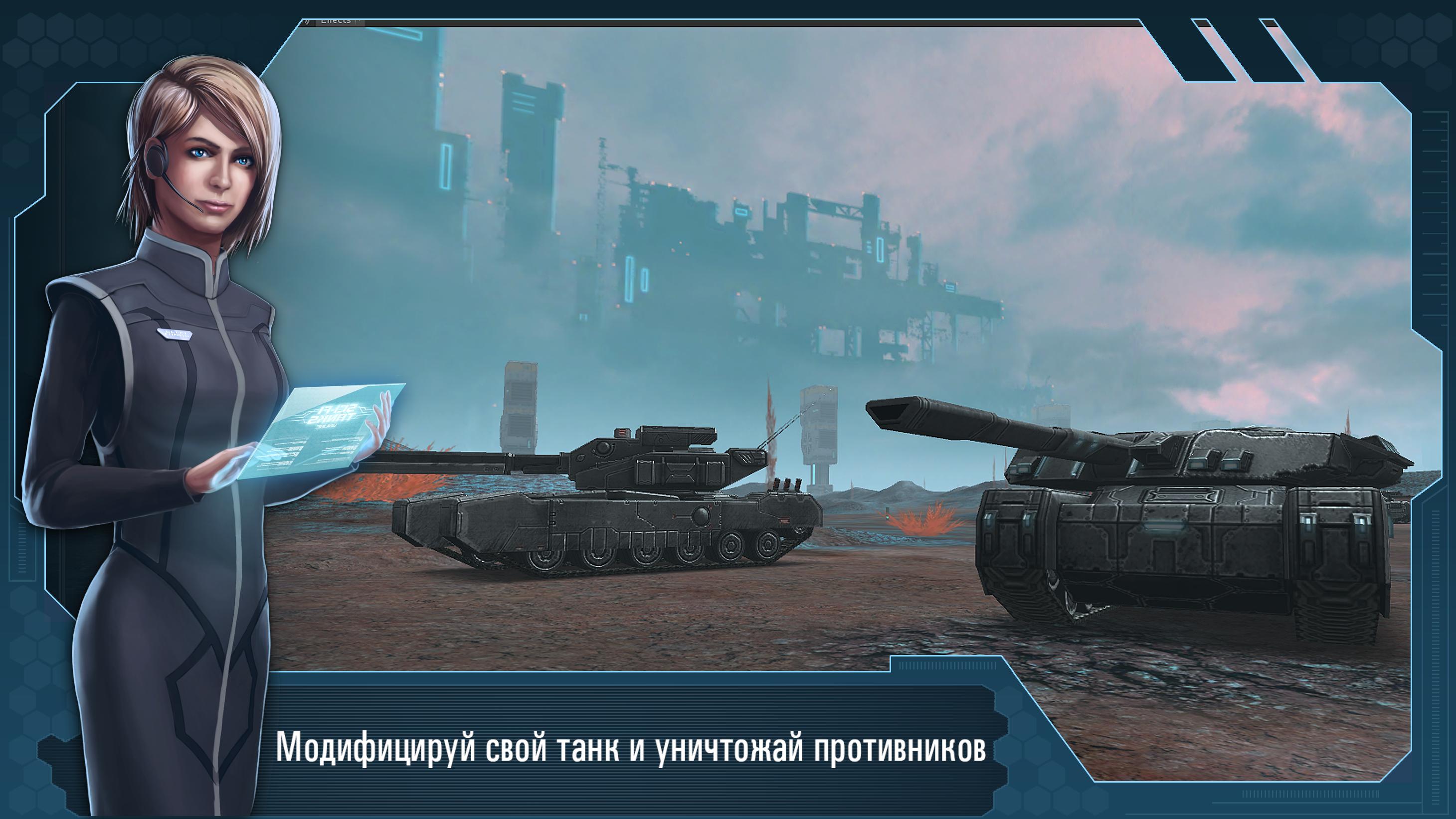 ANDROID ИГРА Future Tanks - Изображение 5