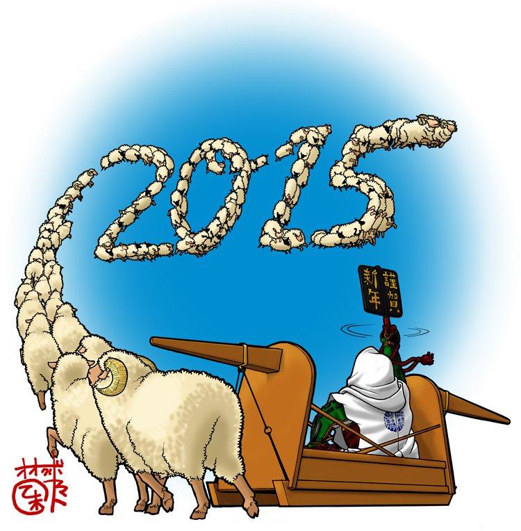 2015 БАНЗАЙ!!! - Изображение 1