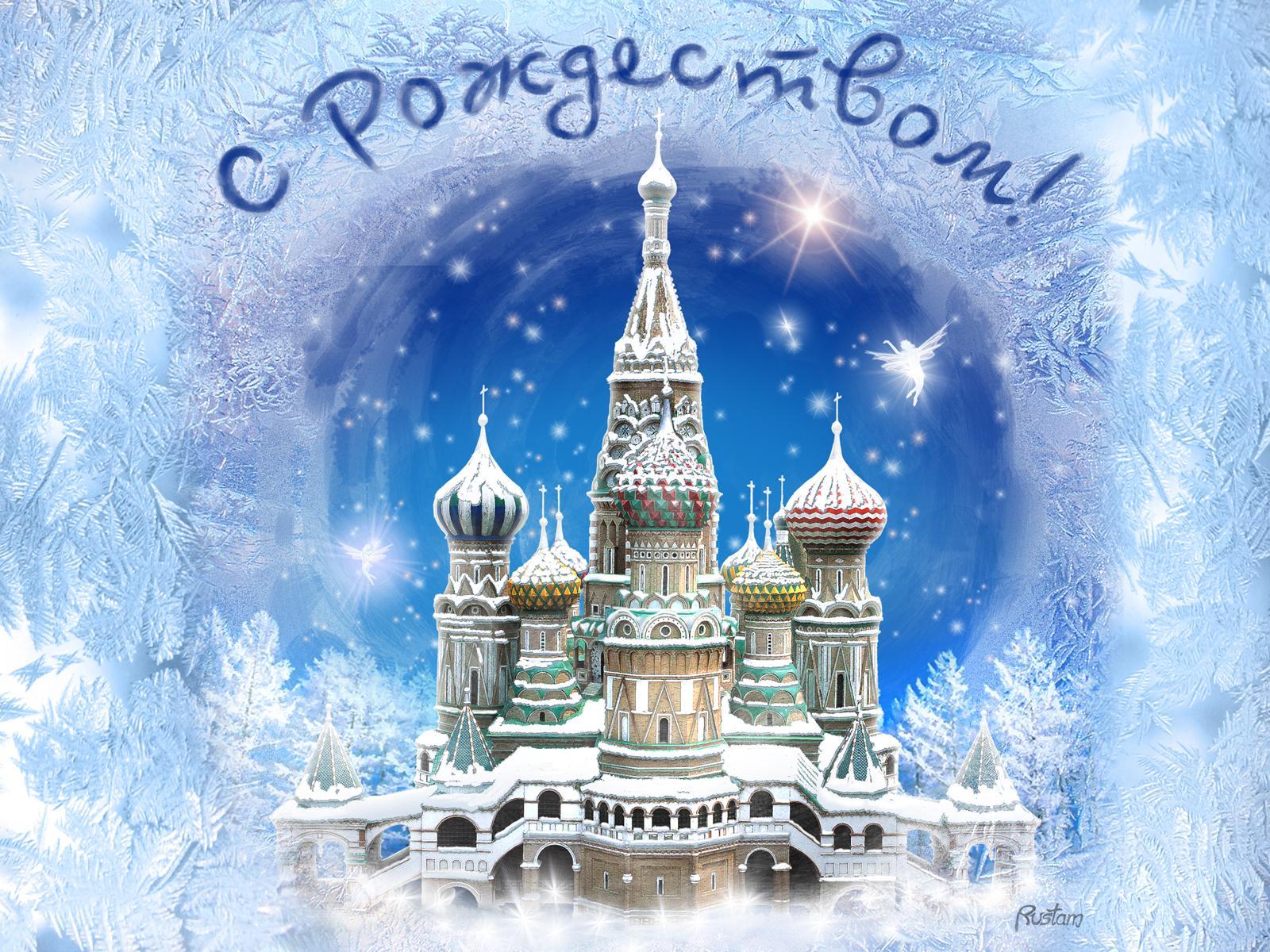 Всех с рождеством христовым! - Изображение 1