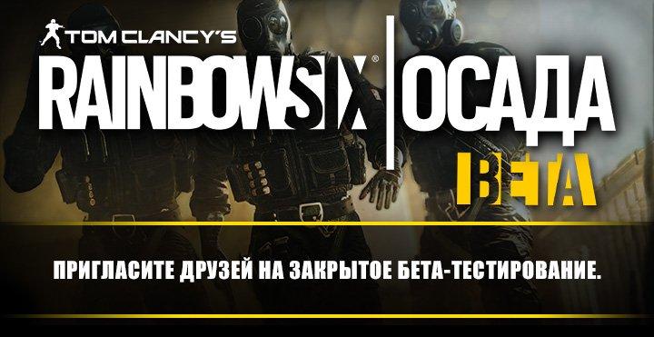 Ключи к бете RainbowSix Siege [PS4] - Изображение 1