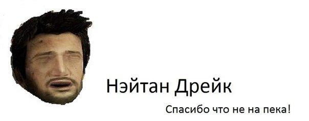 В свете выхода Uncharted: The Nathan Drake Collection. - Изображение 19