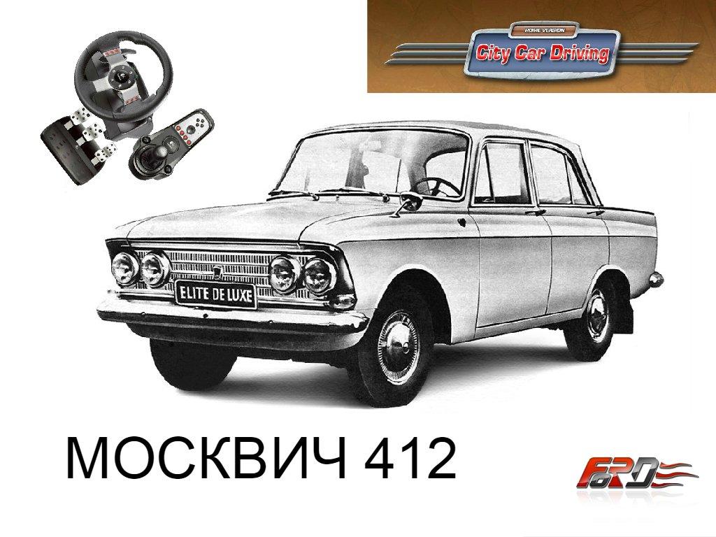 Москвич 412 тест-драйв, обзор City Car Driving  - Изображение 1
