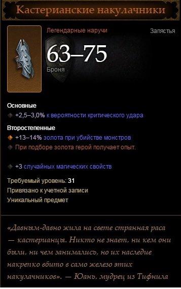КМН. Курс Молодого Нефалема. (Сезон). - Изображение 2
