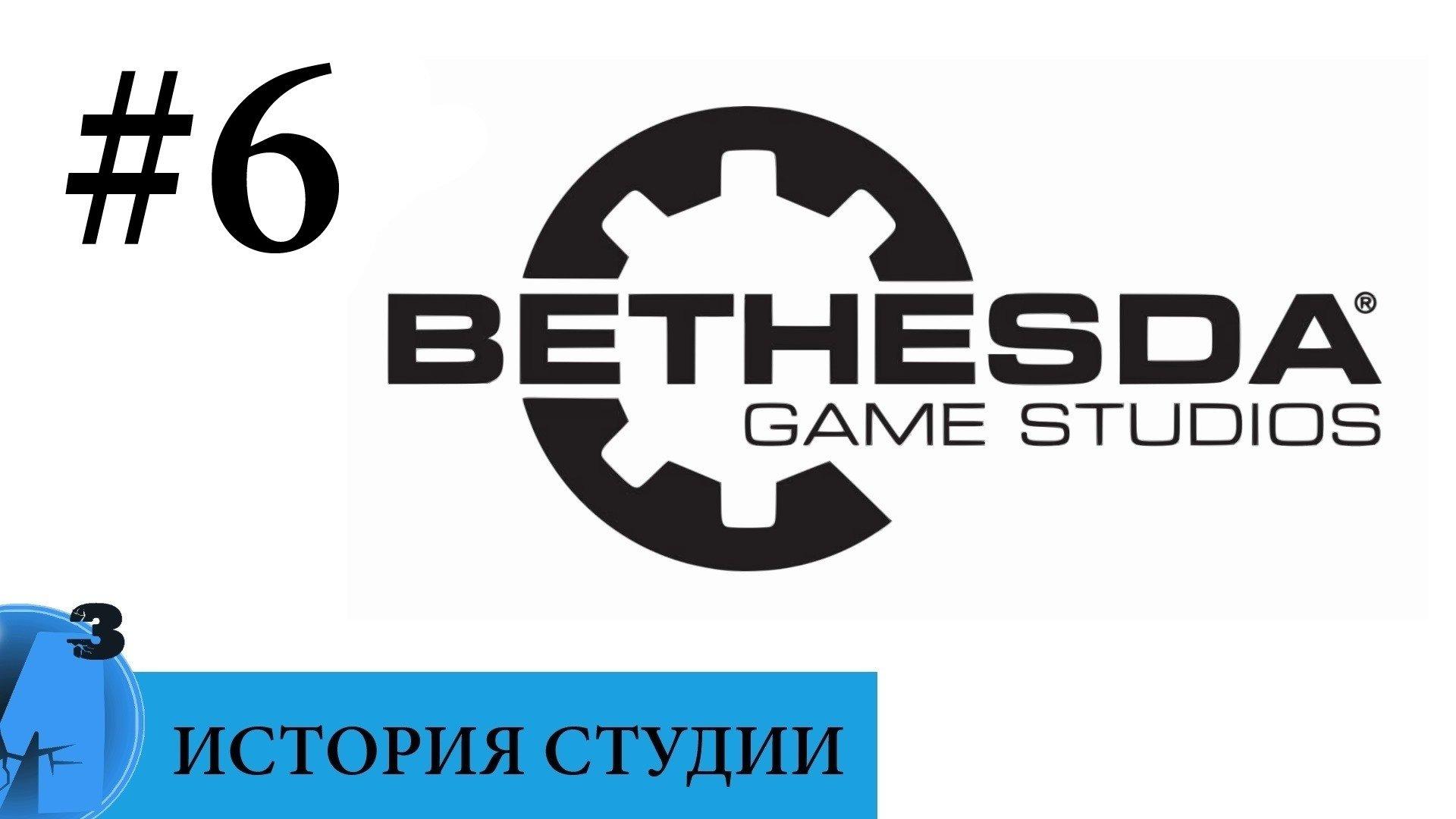 ИИИ - Bethesda Softworks (часть 6). 2011 г. - настоящее время. - Изображение 1